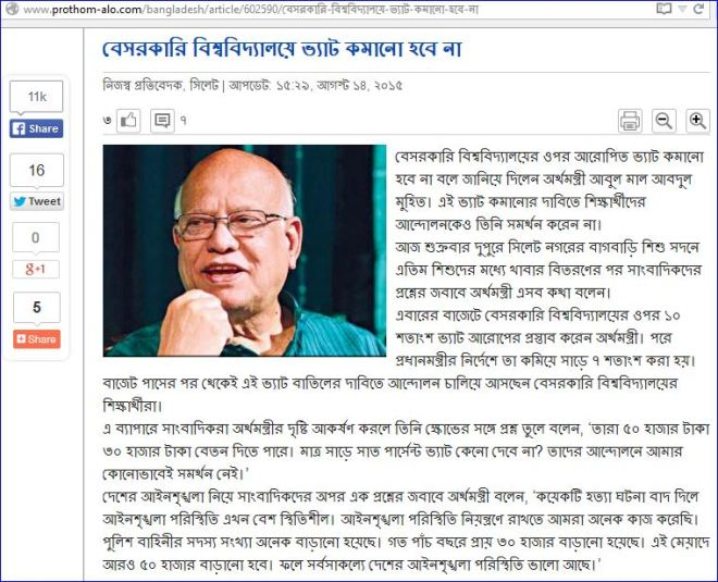 Prothom Alo Online News (14-08-15)